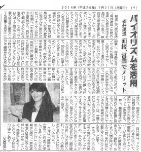 東京都運送会社経営堀井亮木子新聞記事2