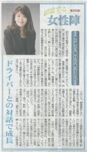 東京都運送会社女社長堀井亮木子