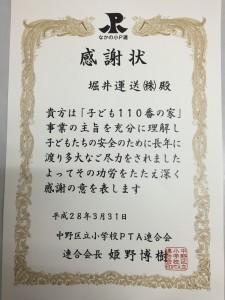 中野区立小学校PTA連合会からの感謝状